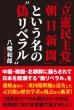 """「立憲民主党」「朝日新聞」という名の""""偽リベラル"""""""