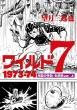 ワイルド7 1973-74 地獄の神話 生原稿ver.上