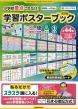 AERA with Kids × 花まる学習会 学習ポスターブック