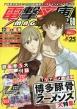電撃文庫MAGAZINE Vol.60 2018年 3月号