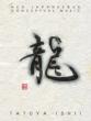 龍 【初回生産限定盤】(+Blu-ray)
