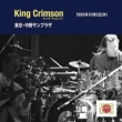 Collectors Club 1995年10月5日東京中野サンプラザ (2CD)