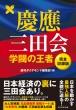 慶應三田会 学閥の王者 完全収録版