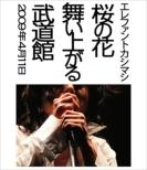 桜の花舞い上がる武道館 (Blu-ray)