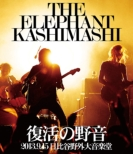 復活の野音 2013.9.15 日比谷野外大音楽堂 (Blu-ray)