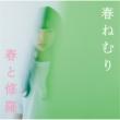 春と修羅 【初回限定盤】(+DVD)