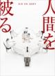 人間を被る 【完全生産限定盤】(+Blu-ray)