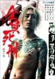 全員死刑【Blu-ray&DVD】(期間限定生産)