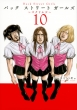 Back Street Girls 10 ヤングマガジンKC