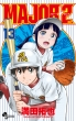 MAJOR 2nd 13 少年サンデーコミックス