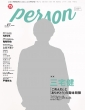 TVガイドPERSON VOL.67 東京ニュースMOOK