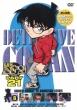 名探偵コナン PART 21 Vol.8 スペシャルプライス盤