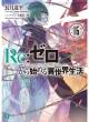 Re:ゼロから始める異世界生活 16 MF文庫J