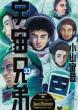 宇宙兄弟 33 DVD付き限定版 講談社キャラクターズライツ