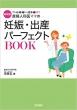 新装版 産婦人科医ママの妊娠・出産パーフェクトBOOK