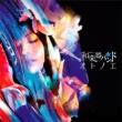 オトノエ 【MUSIC VIDEO盤】(CD+Blu-ray)