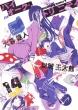 バイオーグ・トリニティ 14 ヤングジャンプコミックス