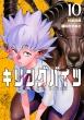 キリングバイツ 10 ヒーローズコミックス