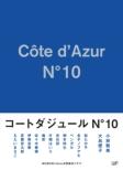 Cote D`azur No.10 Blu-Ray Box