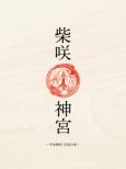 柴咲 神宮 〜平安神宮〜月夜の宴〜(Blu-ray)