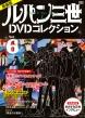 最新作PART5情報付き ルパン三世1stシリーズDVDコレクション 6 講談社MOOK