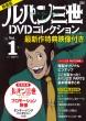 最新作PART5情報付き ルパン三世1stシリーズDVDコレクション 1 講談社MOOK