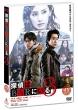 探偵はBARにいる3 DVD通常版