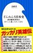 ざんねんな日本史 武田騎馬軍団はポニーに乗ってやってきた 小学館新書