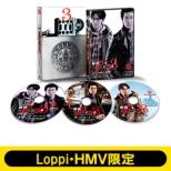 【Loppi・HMV限定:アクリルスタンド(探偵・高田)付きセット】探偵はBARにいる3 Blu-rayボーナスパック