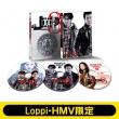 【Loppi・HMV限定:アクリルスタンド(探偵・高田)付きセット】探偵はBARにいる3 DVDボーナスパック