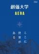 創価大学 by AERA AERAムック
