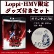 【Loppi・HMV限定 オリジナル豆皿付き】スター・ウォーズ/最後のジェダイ 4K UHD MovieNEX 【初回限定仕様:アウターケース】