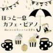 ほっと一息 カフェ ピアノ 雨の日にお気に入りの音楽を