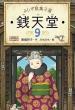 ふしぎ駄菓子屋 銭天堂 9