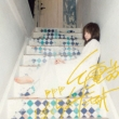 糸電話 【Type-A】(+DVD)