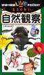 自然観察 学研の図鑑LIVEポケットasobi