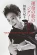 TOKIKO' S HISTORY -Since1943 運命の歌のジグソーパズル