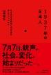 1937年の日本人 なぜ日本は戦争への坂道を歩んでいったのか