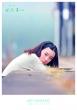「永野芽郁 In 半分、青い。」photo Book Tokyonews Mook