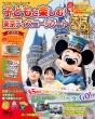 子どもと楽しむ! 東京ディズニーリゾート 2018‐2019 My Tokyo Disney Resort