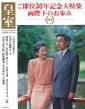 皇室 第78号 平成30年春号 お台場ムック