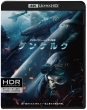 ダンケルク <4K ULTRA HD&ブルーレイセット>(3枚組)
