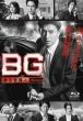 BG 〜身辺警護人〜 Blu-ray BOX