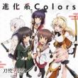 進化系Colors <TVアニメ「刀使ノ巫女」後期オープニングテーマ>