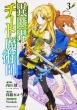 異世界チート魔術師 3 カドカワコミックスAエース