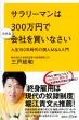 サラリーマンは300万円で小さな会社を買いなさい 人生100年時代の個人M&A入門 講談社プラスアルファ新書
