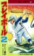 プレイボール2 3 ジャンプコミックス