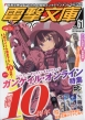 電撃文庫MAGAZINE Vol.61 2018年 5月号