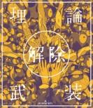 amazarashi LIVE「理論武装解除」 (Blu-ray)