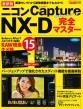 最新版 ニコンCapture NX-D完全マスター 学研カメラムック